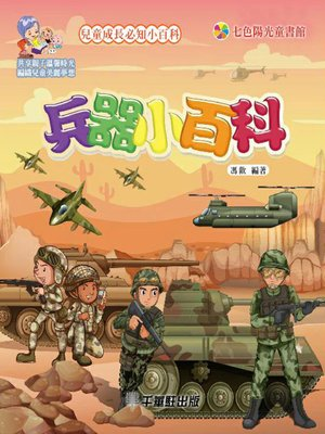 cover image of 兵器小百科