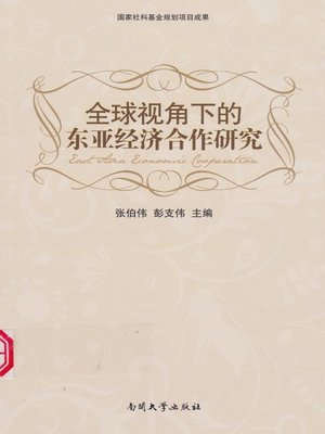 cover image of 全球视角下的东亚经济合作研究(East Asia Economic Cooperation)