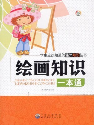 cover image of 绘画知识一本通(One-for-all of Painting Knowledge)