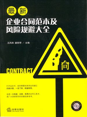 cover image of 最新企业合同范本及风险规避大全 (Latest Enterprise Contract Samples and Risk Avoidance Collections)