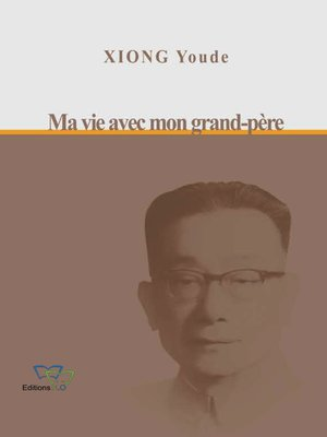 cover image of 我和爷爷熊庆来 (My Grandfather Xiong Qinglai and Me)