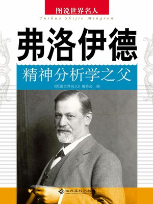 cover image of 弗洛伊德——精神分析学之父 (Freud – Father of Psychoanalysis)