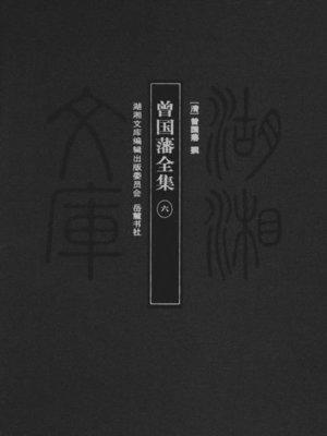 cover image of 曾国藩全集六 (Complete Works of Zeng Guofan VI)