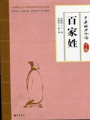 cover image of 百家姓 (The Book of Family Names)
