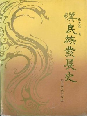 cover image of 汉民族发展史 (Development of Han Nationality)