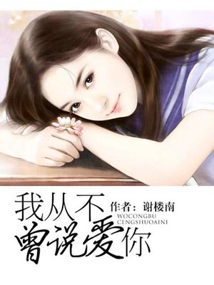 cover image of 我从不曾说爱你(I Never Said I Loved You)