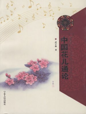 cover image of 中国花儿通论 (The General View of Chinese Hua'er)