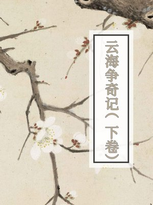 cover image of 云海争奇记(下卷)