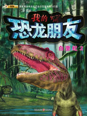 cover image of 白垩纪2  (Cretaceous 2)