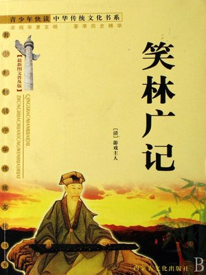cover image of 青少年快读中华传统文化书系 (最新图文普及版):笑林广记 (Brief Readings of China's Traditional Literature for Youth (Latest Popular Version with Pictures): Funning Stories in Folk)
