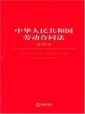 cover image of 中华人民共和国劳动合同法注释本 (Law of the People's Republic of China on Labor Contract Annotated Edition)