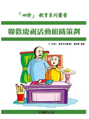 cover image of 聯歡慶祝活動組織策劃