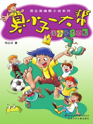 cover image of 浑小子不不鬼( The Naughty Boy, Bu Bugui)