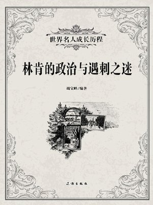 cover image of 林肯的政治与遇刺之迷 (The Mystery of the Assassination of Abraham Lincoln and His Politics)