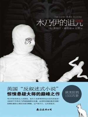 cover image of 木乃伊的诅咒 (Curse of the Mummy)