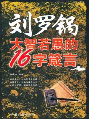 cover image of 刘罗锅大智若愚的16字箴言( Wise 16-Character Proverbs of Liu Luoguo )