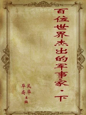 cover image of 百位世界杰出的军事家(下册)(The World's 100 Outstanding Militarists (II))