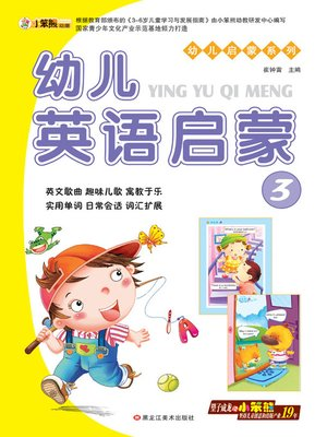cover image of 幼儿英语启蒙3 (Early Childhood English Enlightenment 3)