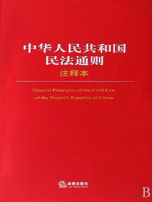 cover image of 中华人民共和国民法通则注释本 (Annotated Version of the General Principles of the Civil Law of the People's Republic of China)