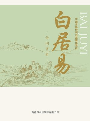 cover image of 中国古典诗词名家菁华赏析(白居易)(Essence Appreciation of Famous Classical Chinese Poems Masters (Bai Juyi))