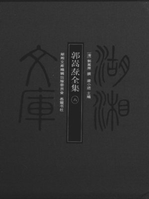 cover image of 郭嵩焘全集 六
