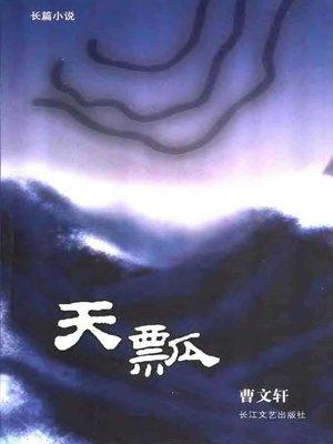 cover image of 天瓢(Heavy Rain)