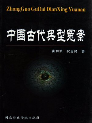 cover image of 中国古代典型冤案(Typical Cases of Injustice in Ancient China)