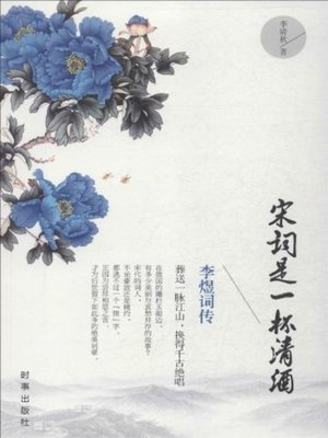 cover image of 宋词是一杯清酒 (Poetry of Song Dynasty is A Cup of Sake)
