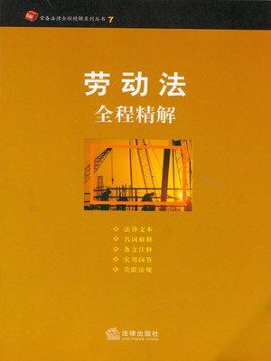 cover image of 劳动法全程精解(Precise Analysis of Labor Law)