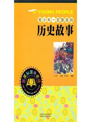 cover image of 青少年一定要读的历史故事(History Story that must Be Read by Adolescent)