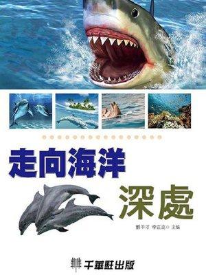 cover image of 走向海洋深處