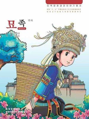 cover image of 民族文化经典故事丛书苗族