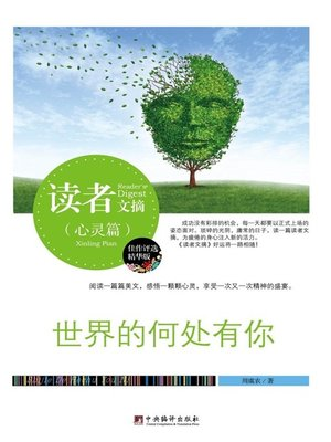 cover image of 读者文摘:世界的何处有你 (Reader's Digest: Where are you in the world)