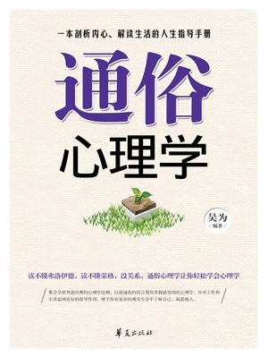 cover image of 通俗心理学 (Naive Psychology)