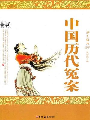 cover image of 中国历代冤案 (Unjust Cases in Chinese Dynasties)