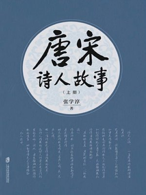 cover image of 唐宋诗人故事 上