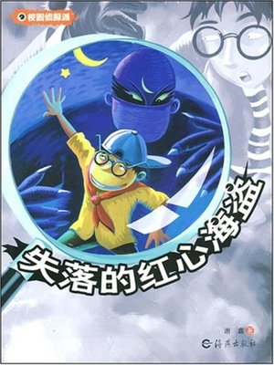 cover image of 失落的红心海盗 (Lost Red-heart Pirates)