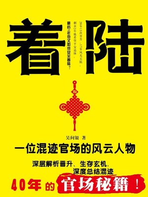 cover image of 着陆(Landing)