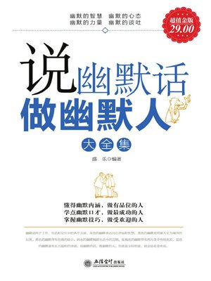 cover image of 说幽默话做幽默人大全集 (Complete Works of Talking and Behaving with Humor )