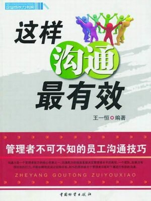 cover image of 这样沟通最有效 (Communication in This Way is Most Effective)