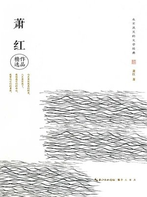 cover image of 永不泯灭的文学经典—萧红作品精选 (Literary Classics Never Dying Out —Selected Works of Xiao Hong)