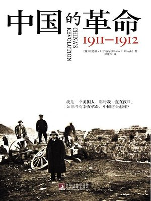 cover image of 中国的革命:1911—1912 (China's Revolution: 1911 - 1912)