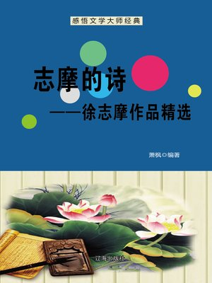 cover image of 志摩的诗——徐志摩作品精选 (Zhimo's Poem--Selected Works of Xu Zhimo)