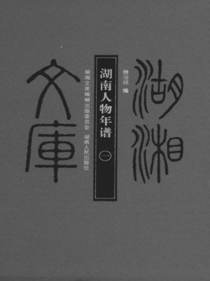 cover image of 湖南人物年谱(一)