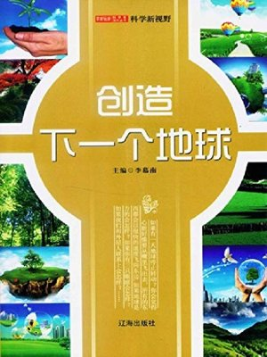 cover image of 创造下一个地球