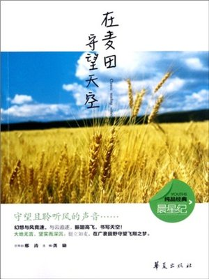 cover image of 在麦田守望天空 (Watch the Sky in the Wheat Field)