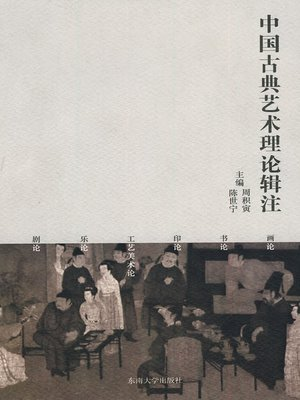 cover image of 中国古典艺术理论辑注 (Note of Chinese Classical Art Theory)