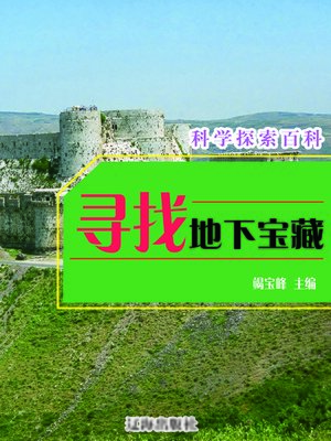 cover image of 科学探索百科(Encyclopedia of Scientific Exploration)