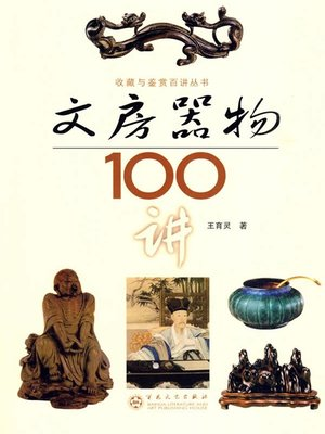 cover image of 文房器物100讲(100 Lectures on Study Appliance)