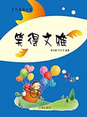cover image of 笑得文雅